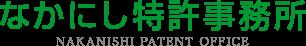 なかにし特許事務所 – 特許や商標について鳥取・島根・兵庫県北部を中心に対応いたします