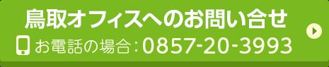 鳥取オフィスへのお問い合わせは0857-20-3993